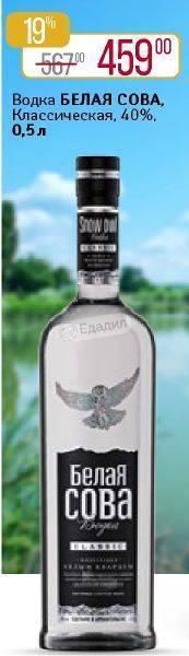 Водка белая сова классическая | федеральный реестр алкогольной продукции | реестринформ 2020