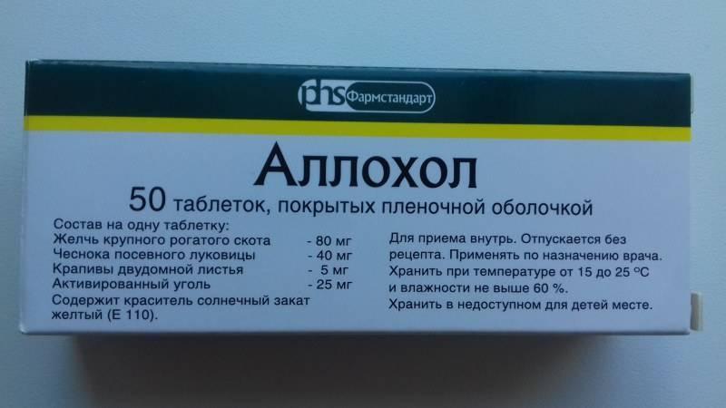 Взаимодействие Аллохола с другими препаратами: главные принципы совмещения и подробное описание эффектов