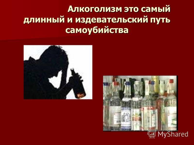 Как наступает смерть от алкогольной интоксикации (отравления) отравление.ру как наступает смерть от алкогольной интоксикации (отравления)