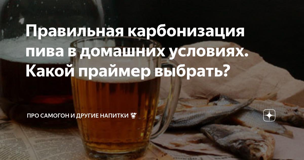 Почему кеговое пиво лучше бутылочного, а бутылочное лучше кегового