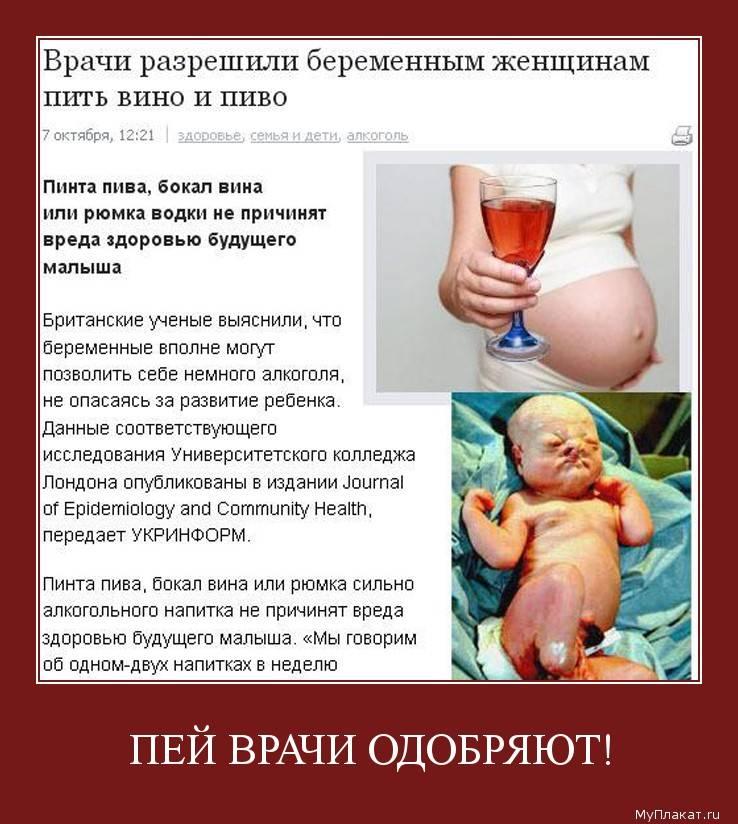 Позволительная слабость или большая ошибка? безалкогольное вино при беременности
