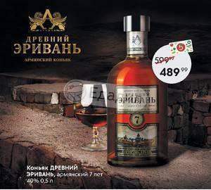 Коньяк армянский древний эривань 5 лет