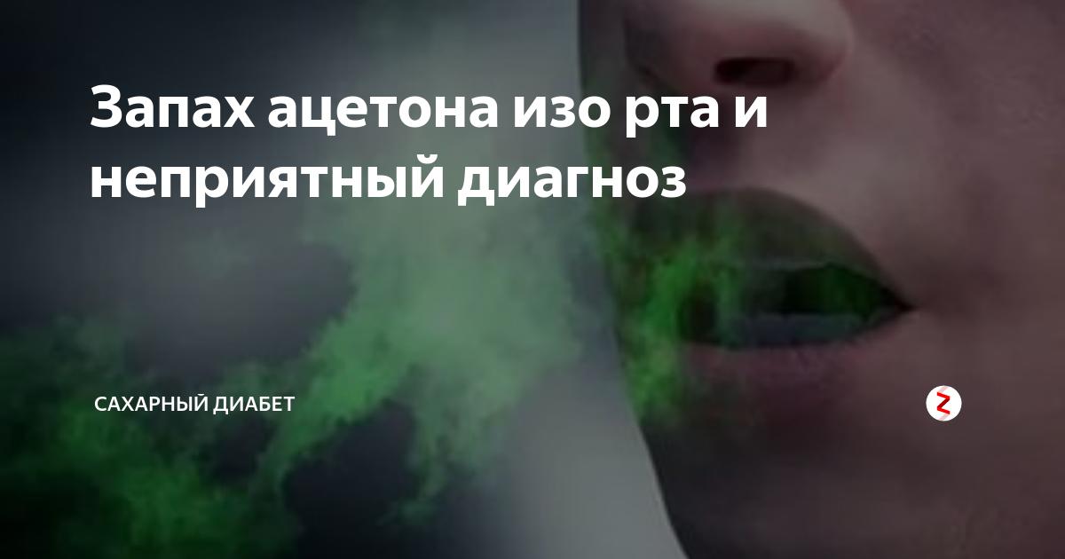Чем может быть вызван запах ацетона изо рта
