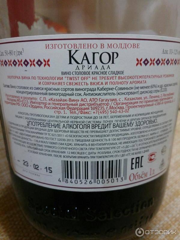 Чем полезно домашнее вино: лечебные свойства, применение противопоказания