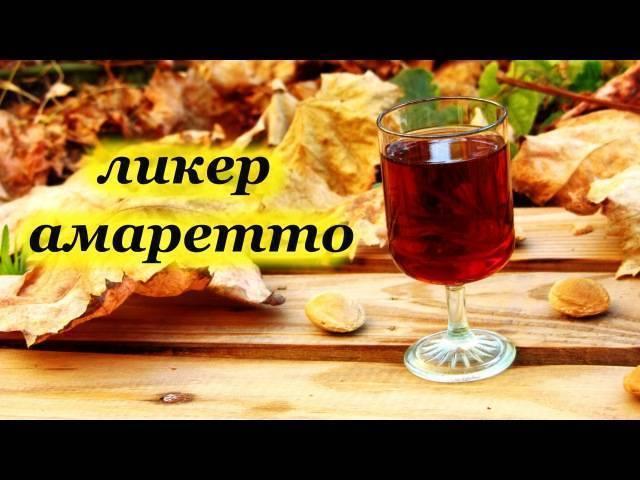 Ликер amaretto disaronno — особенности напитка, коктейли и рецепт