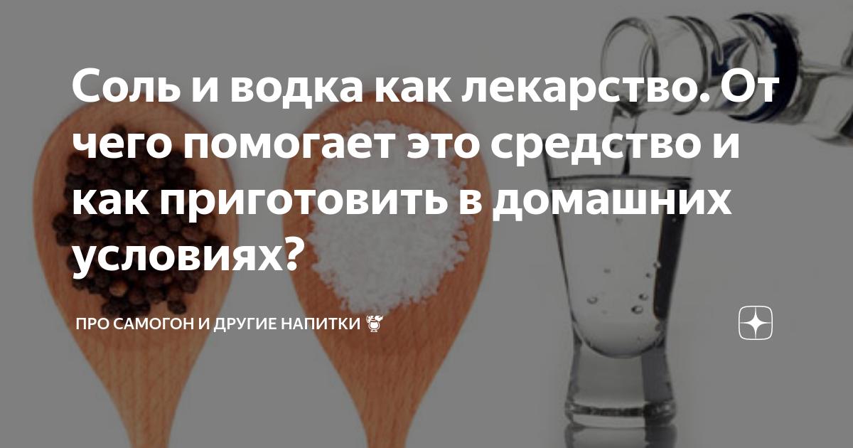 Как пить при отравлении водку с солью