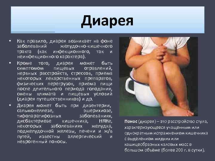 Понос у взрослого: лечение в домашних условиях
