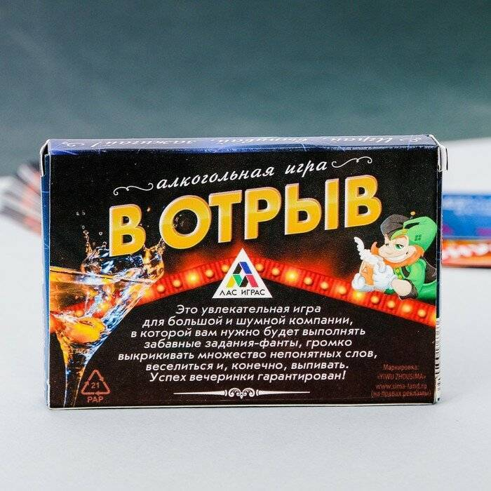 7 крутых и необычных алко-игр | brodude.ru