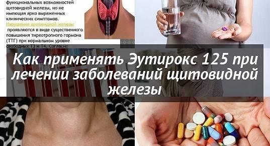 Совместимость эутирокса с алкоголем: как правильно сочетать