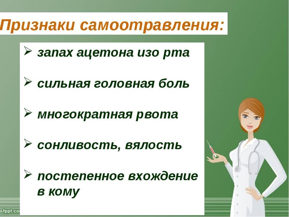 Запах ацетона изо рта у взрослого: причины, заболевания, лечение