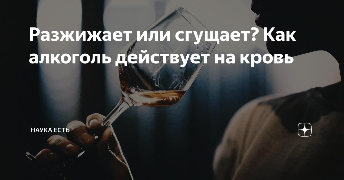 Алкоголь разжижает или сгущает кровь