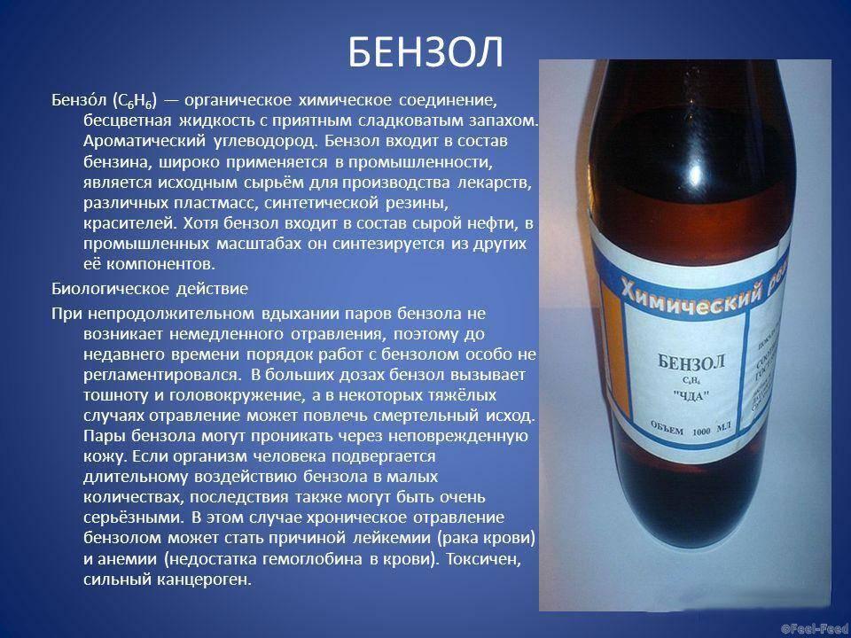 Вреден ли изопропиловый спирт