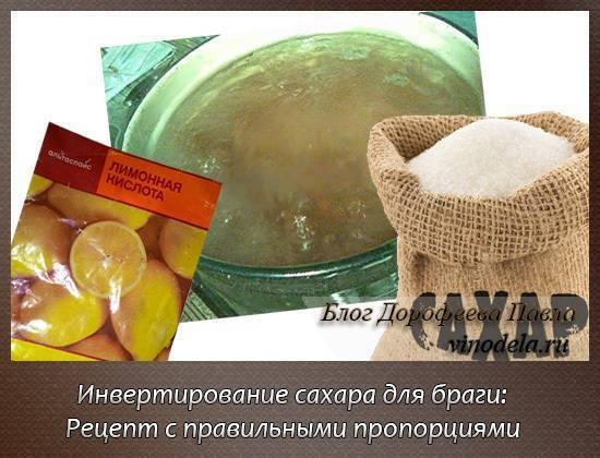 Инвертирование сахара для браги: рецепт сиропа для самогона, точные пропорции компонентов