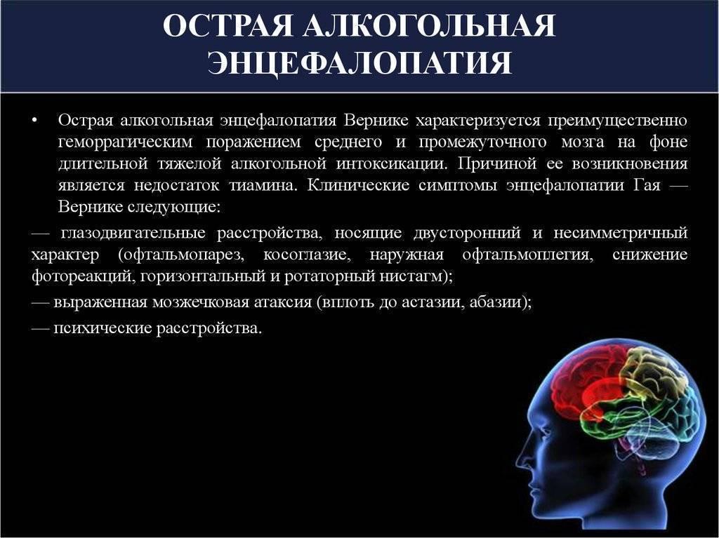 Алкогольная энцефалопатия головного мозга - виды, симптомы, лечение и прогнозы