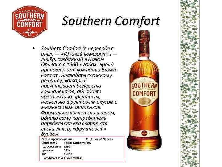 Саузен комфорт: обзор американского ликера + 5 рецептов коктейлей