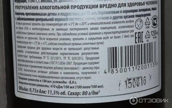 Вино «нар гранатовое» (nar) фруктовое красное полусладкое 0,75 л крепость 13%