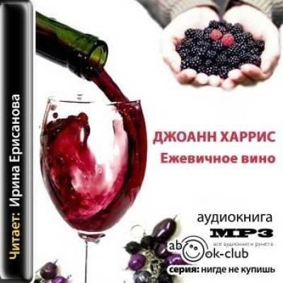 Вино из ежевики ? - 10 пошаговых рецептов