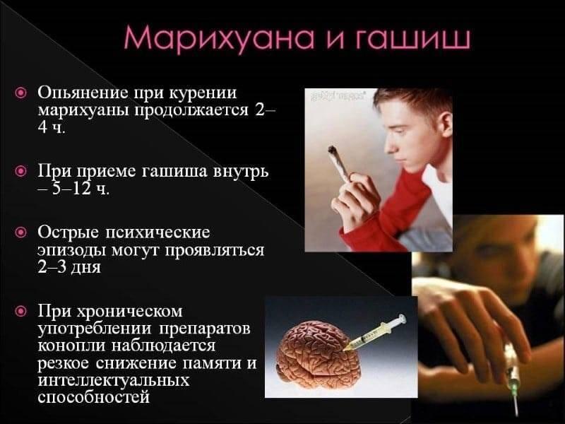 Последствия употребления гашиша: что будет после курения