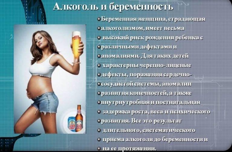 Алкоголь при зачатии ребёнка