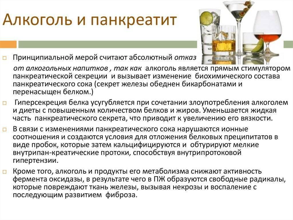 При лечении простатита можно алкоголь phi при простатите