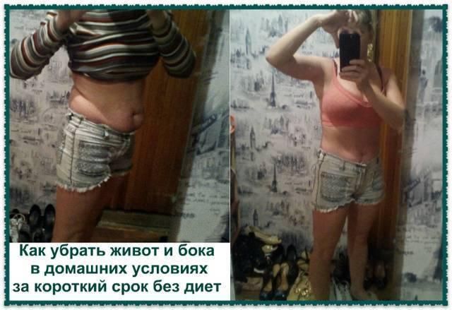 Как убрать живот и бока женщине после 40 лет - лучшие методы | balproton.ru
