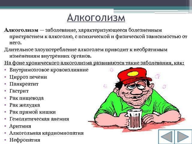 Хронический алкоголизм его стадии и основные симптомы