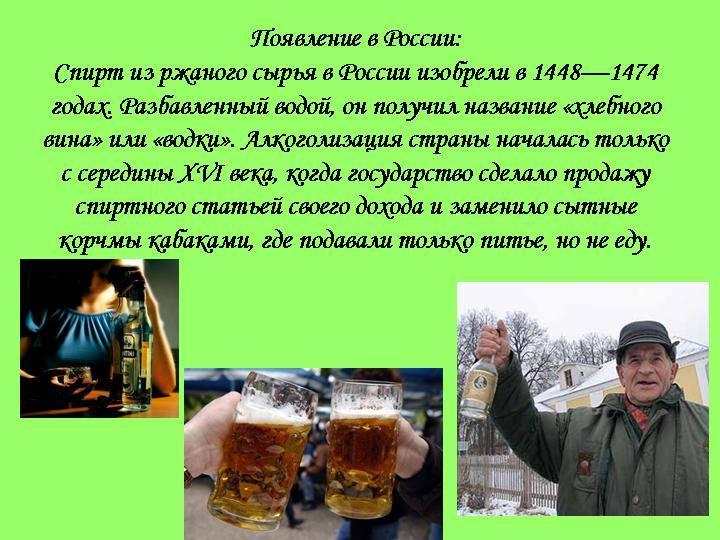 Первая водка в мире. экскурс в историю — кто придумал русскую водку