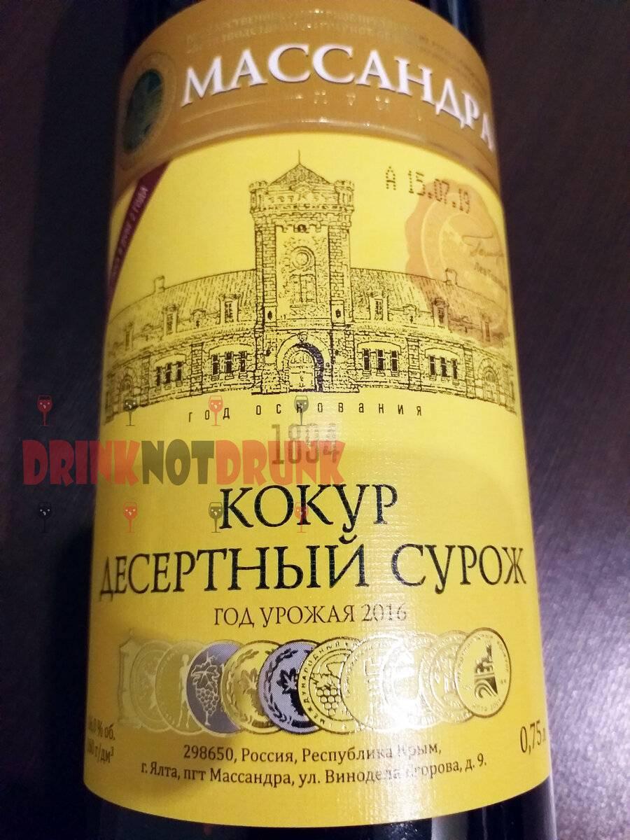 Массандровские вина: история предприятия, обзор напитков