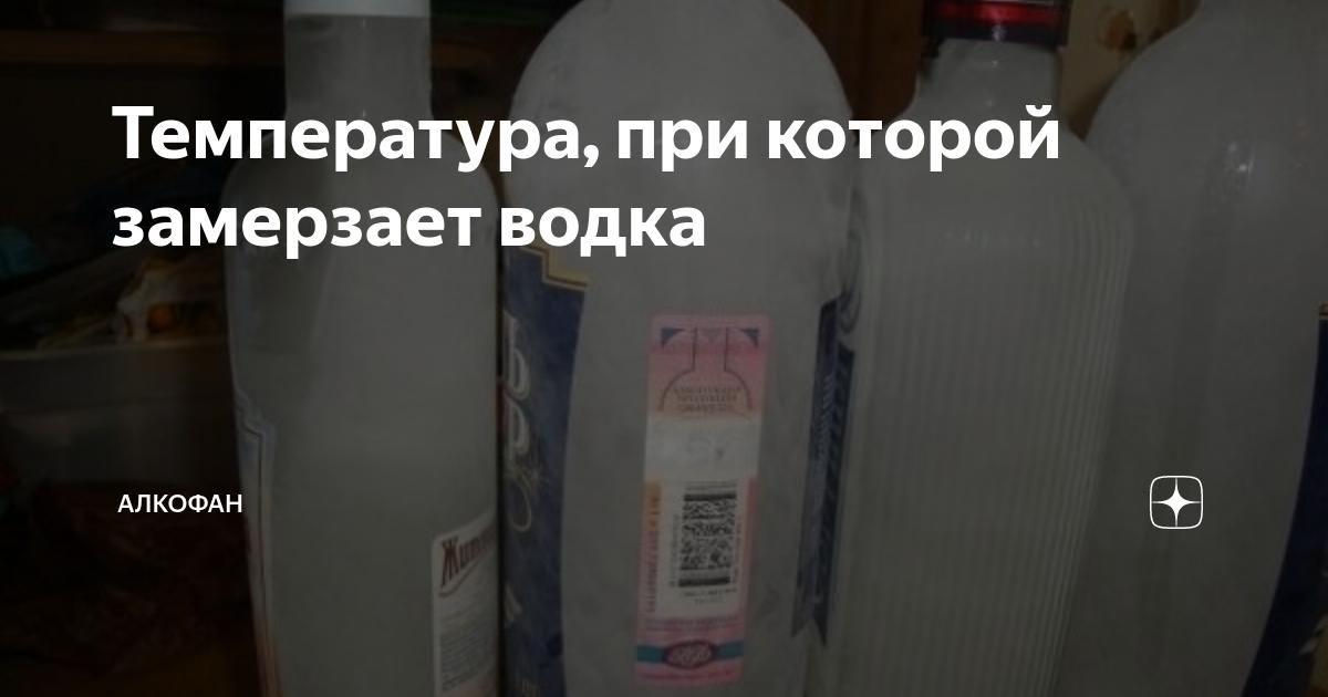 Почему водка замерзает в морозилке холодильника: что это значит, как хранить