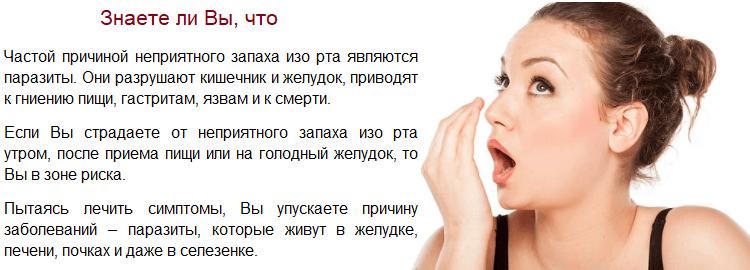 Как можно быстро перебить и заглушить запах алкоголя