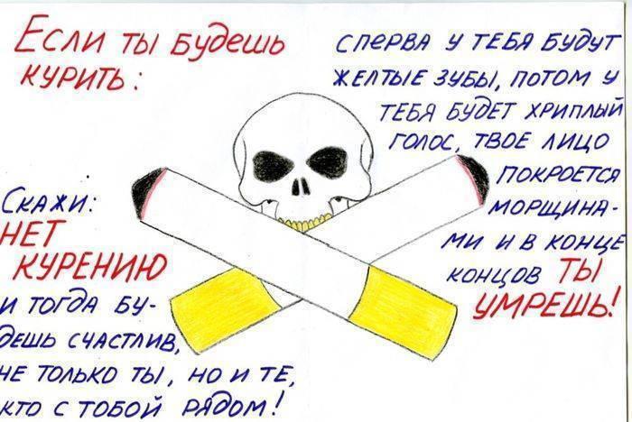 Курение вредит здоровью !!! курение вредит здоровью !!! - презентация