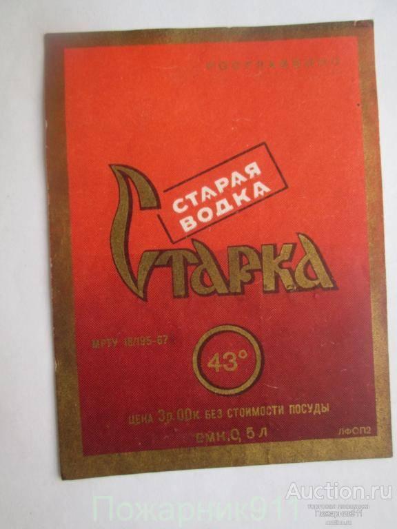 Водка старка: производители, в том числе в беларуси, фото, состав и цена, марка кристал и другие, рецепт для приготовления дома   mosspravki.ru