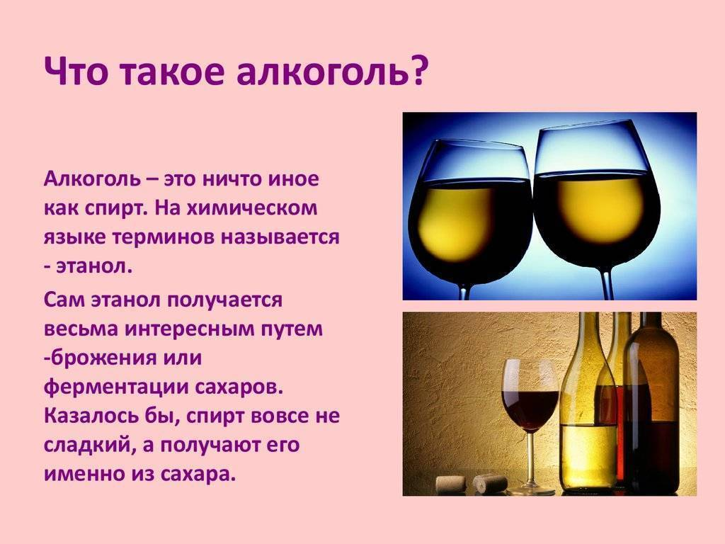 Все о вреде алкоголя: как вредит здоровью человека, на какие органы влияет и каким образом, последствия употребления алкогольных напитков на организм