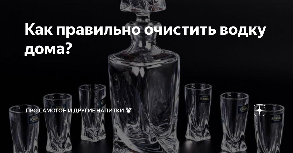Как очистить спирт в домашних условиях: простые и доступные методы