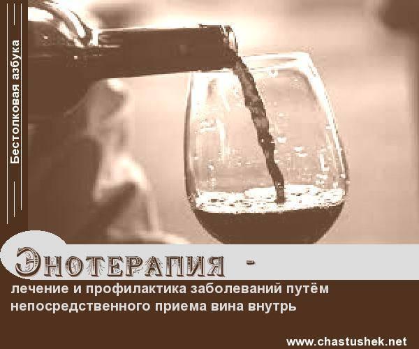 Энотерапия - лечение вином: кому полезно, рецепты, отзывы, противопоказания