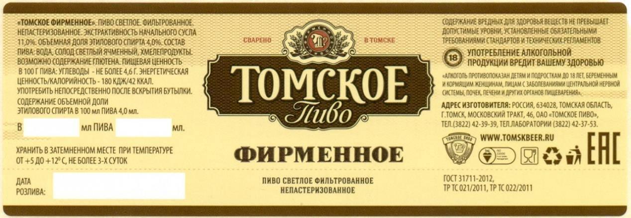 «пойло», под названием «пиво». почему в россии продают пиво очень плохого качества? - город.томск.ру