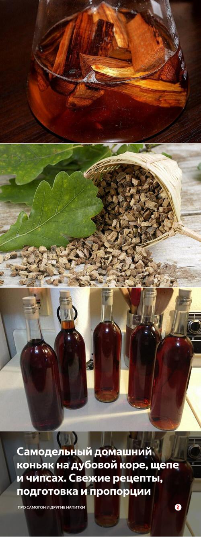 Рецепты самогона и домашнего коньяка на дубовой коре