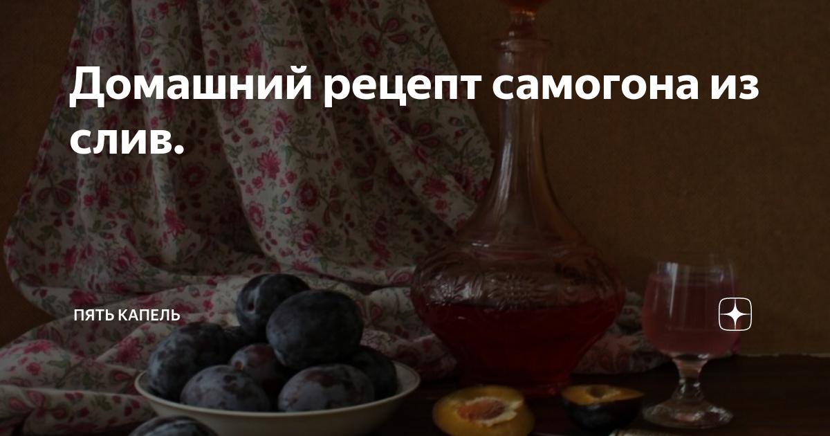 Самогон из гороха: лучшие домашине рецепты на здоровье