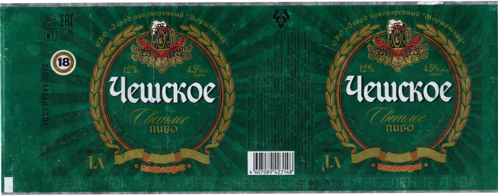 Сорта чешского пива - чешское пиво