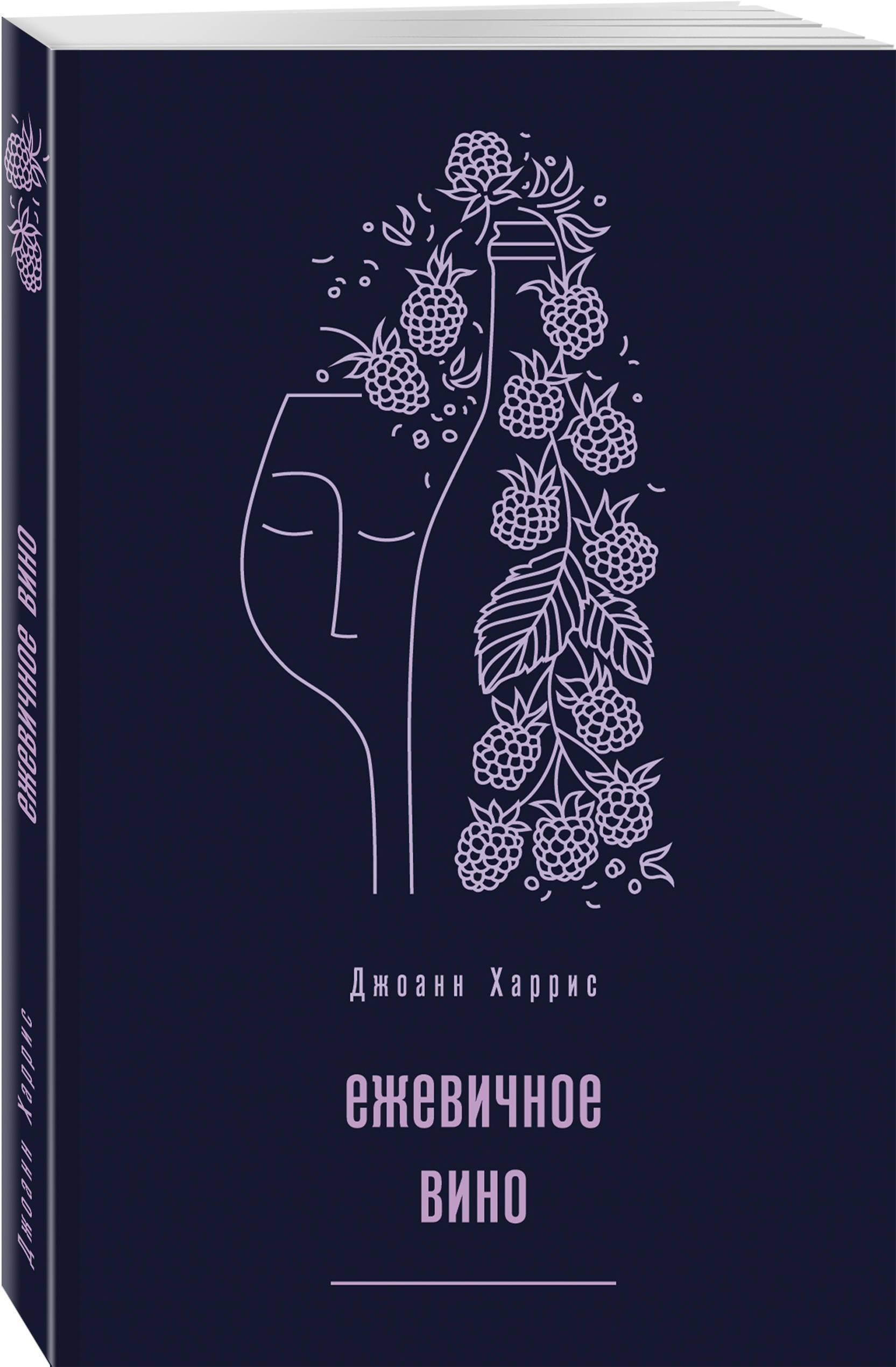 Творчество джоанн харрис. книга джоанн харрис «ежевичное вино» :: syl.ru
