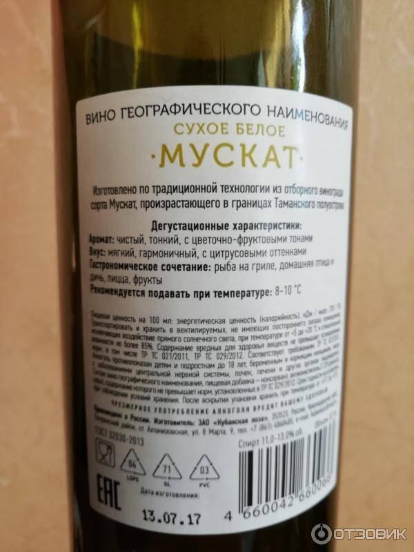 Вино мускат: 115 фото и видео изготовления, калорийность и полезные свойства вина