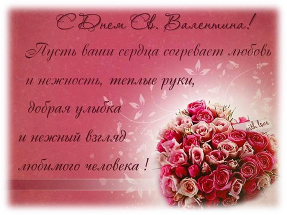 Поздравления с днем святого валентина (14 февраля) - pozdravka.org - страница 3