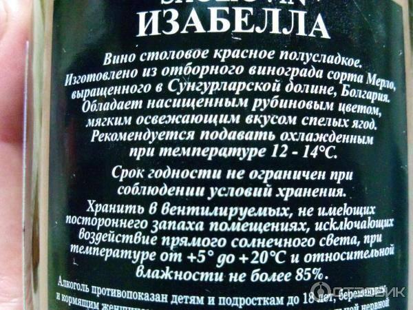 Белое и красное вино (столовое)