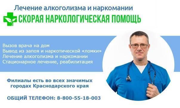 Наркологическая помощь с выездом на дом в Домодедово