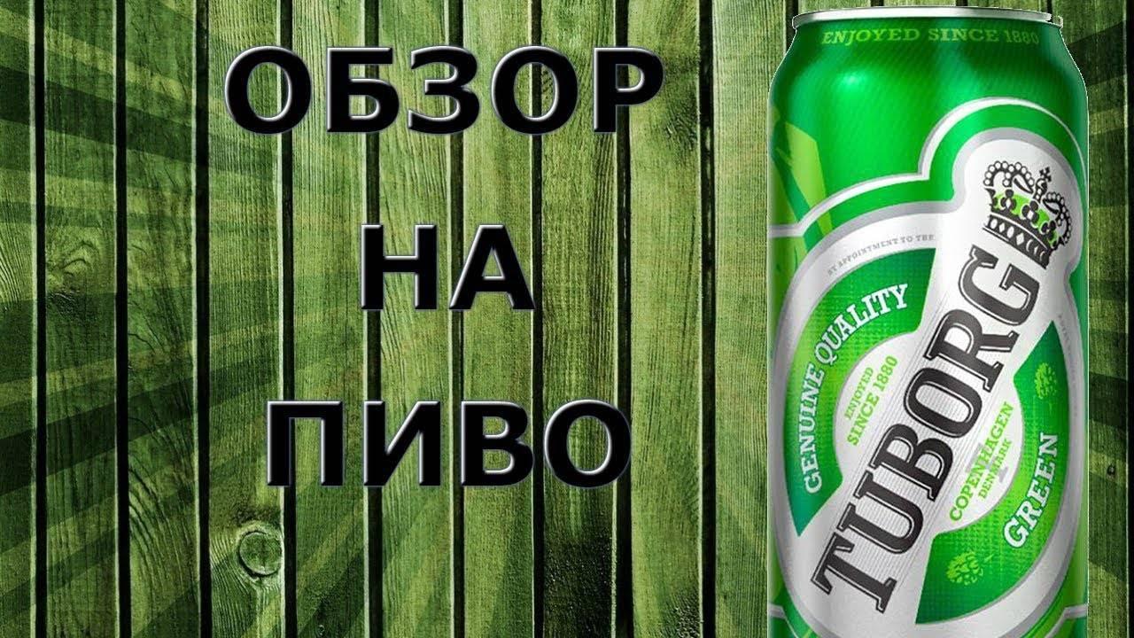 Пиво туборг (tuborg): особенности и сорта