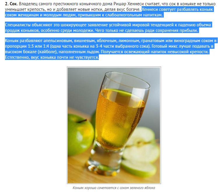 Коньяк с соком: топ 12 популярных коктейлей – как правильно пить