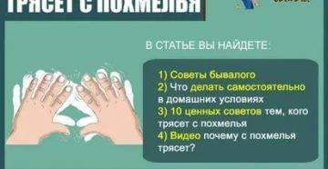 Что делать, если трясутся руки после алкоголя: как убрать тремор в домашних условиях