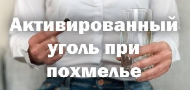 Как принимать белый уголь при отравлении пищей и алкоголем