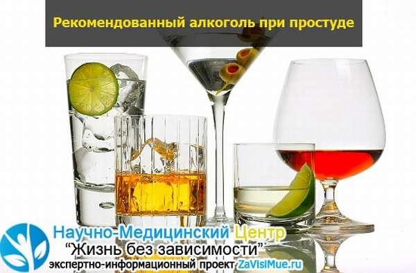 Можно ли пить алкоголь при температуре