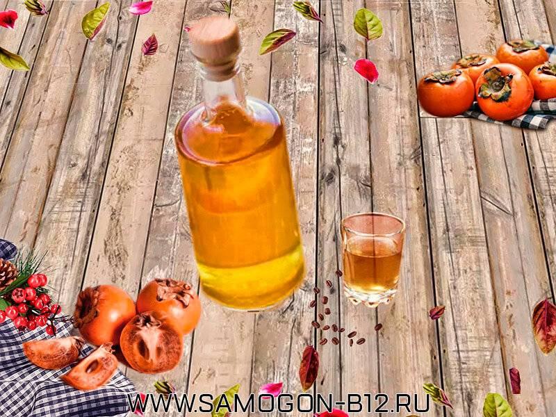 Самогон из хурмы: рецепт браги, домашняя настойка на хурме